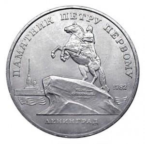 СССР 5 рублей 1988 Ленинград