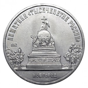 СССР 5 рублей 1988 Новгород