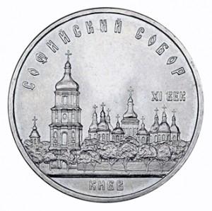 СССР 5 рублей 1988 Софийский собор в Киеве
