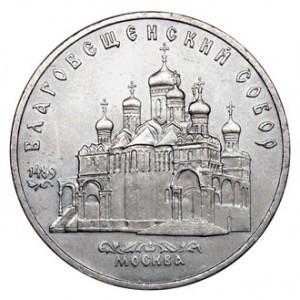 СССР 5 рублей 1989 Благовещенский собор