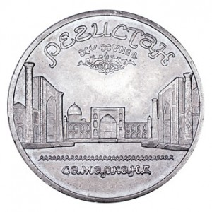 СССР 5 рублей 1989 Регистан в Самарканде