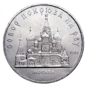 СССР 5 рублей 1989 собор Покрова на рву