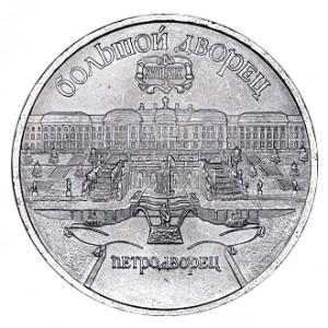СССР 5 рублей 1990 Большой дворец Петродворец