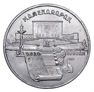 СССР 5 рублей 1990 Матенадаран
