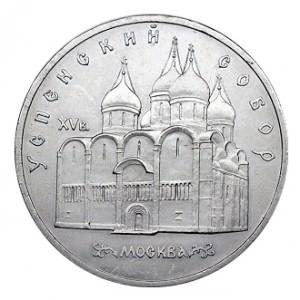 СССР 5 рублей 1990 Успенский собор