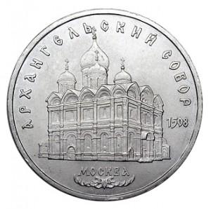 СССР 5 рублей 1991 Архангельский собор