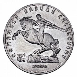 СССР 5 рублей 1991 памятник Давиду Сасунскому