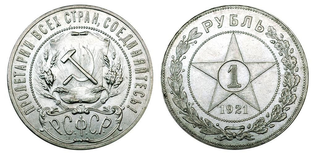РСФСР Рубль 1921