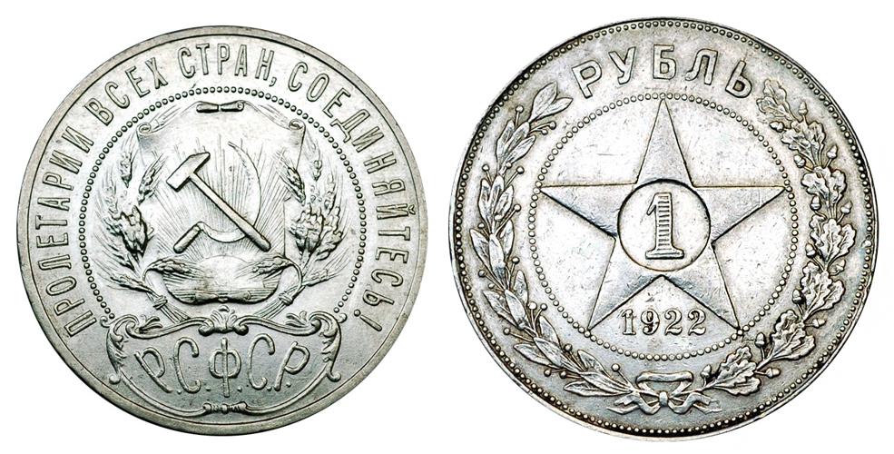 РСФСР Рубль 1922