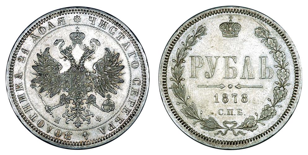 Россия Рубль до 1885