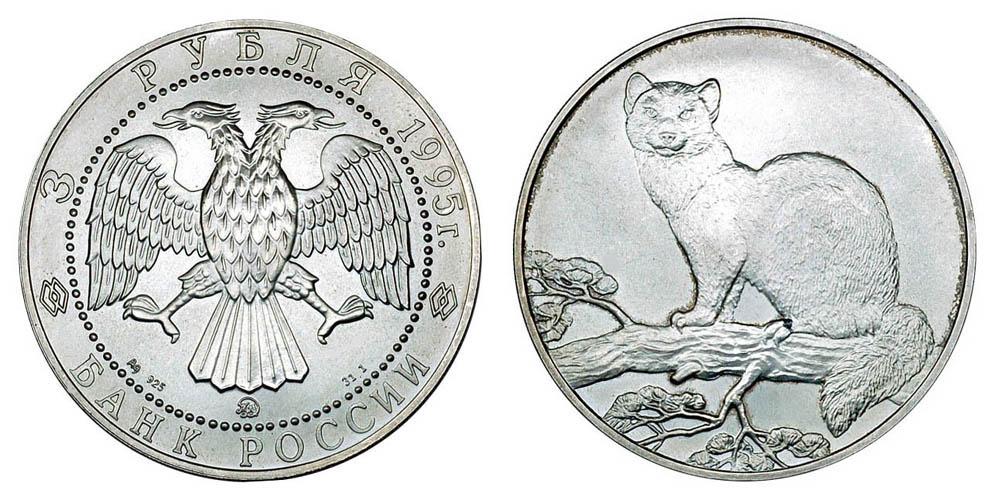 Россия 3 рубля 1995 Соболь