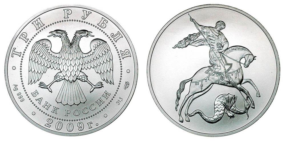 Россия 3 рубля 2009, 2010 Георгий Победоносец