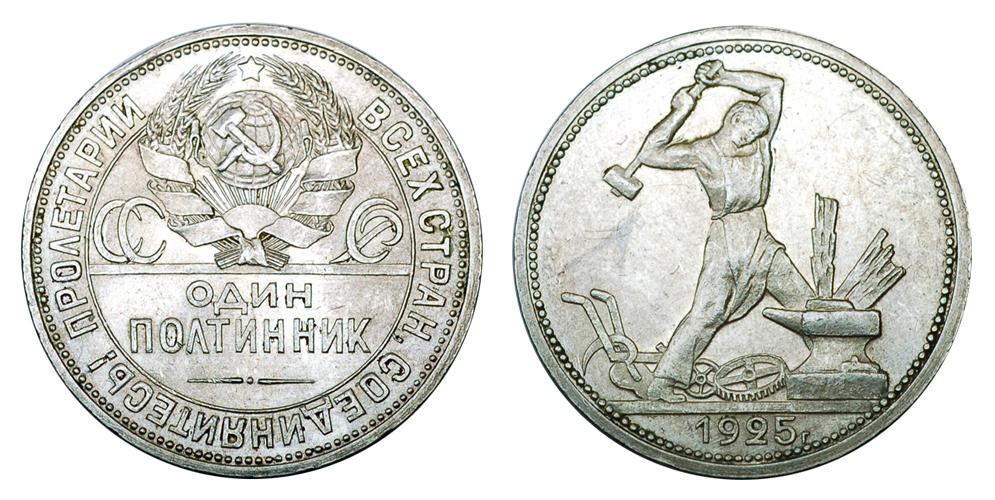 СССР Полтинник 1924-1926