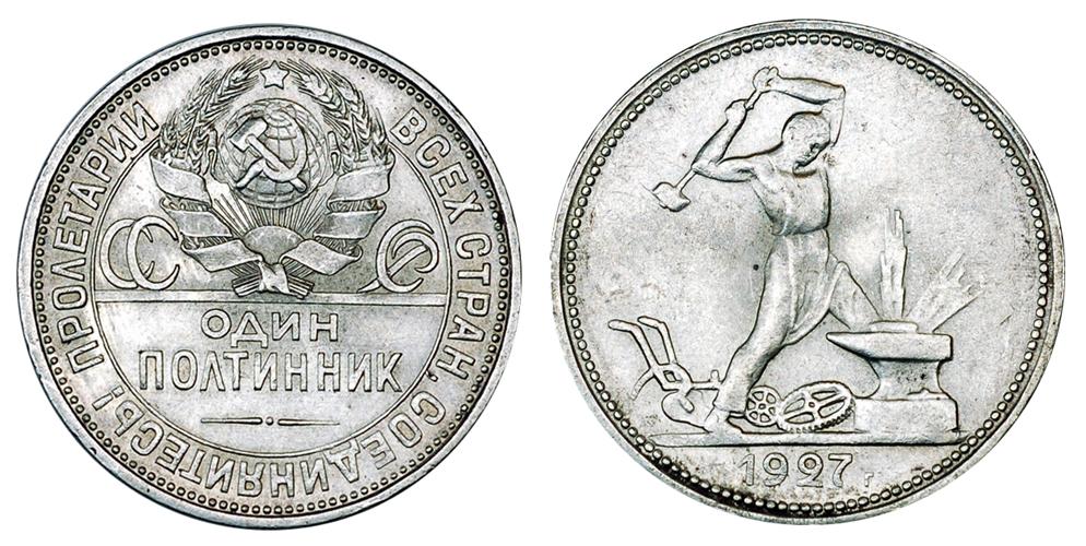 СССР Полтинник 1927