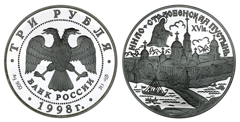 СССР и Россия 3 рубля с 1988 (1 унция)