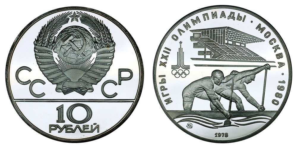 СССР 10 рублей 1977-1980 Олимпиада