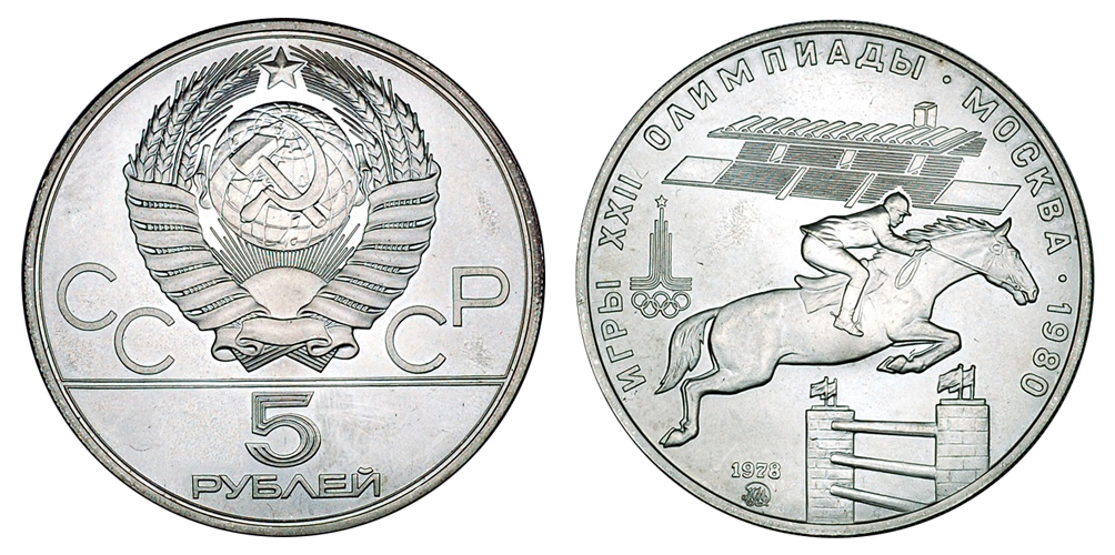СССР 5 рублей 1977-1980 Олимпиада
