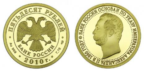 Памятная золотая монета России