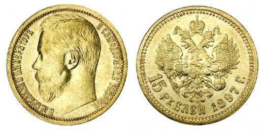 Россия 15 рублей 1897 АГ