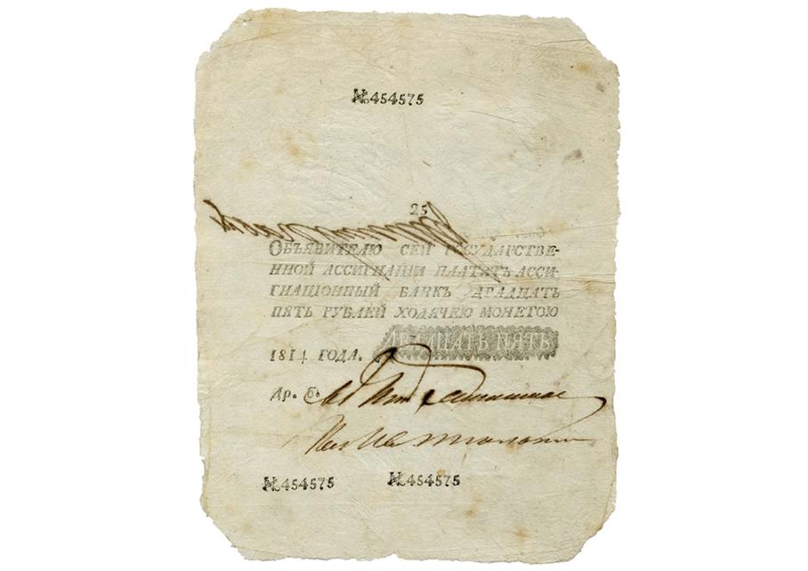 Ассигнация 25 рублей 1814