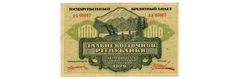 Дальневосточная Республика 1000 рублей 1920