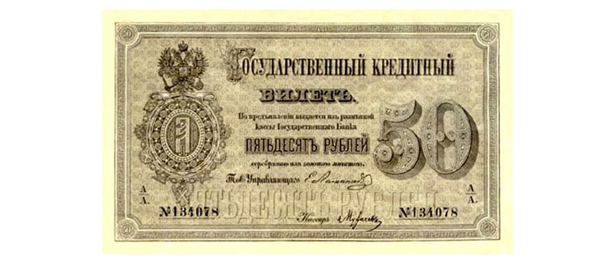 Кредитный билет 50 рублей 1866