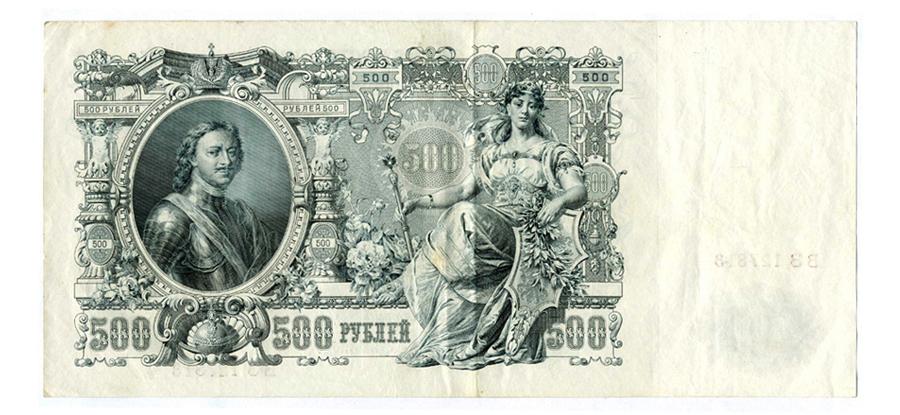 Кредитный билет 500 рублей 1912