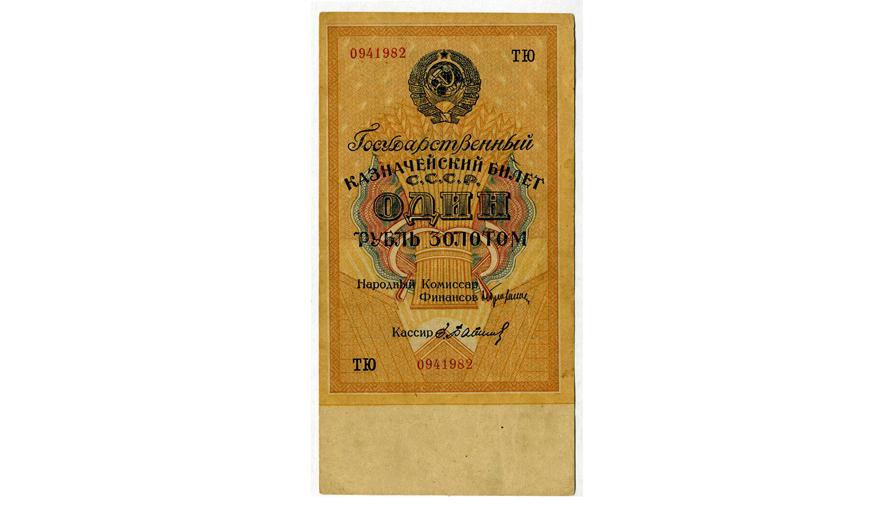 Рубль золотом 1928
