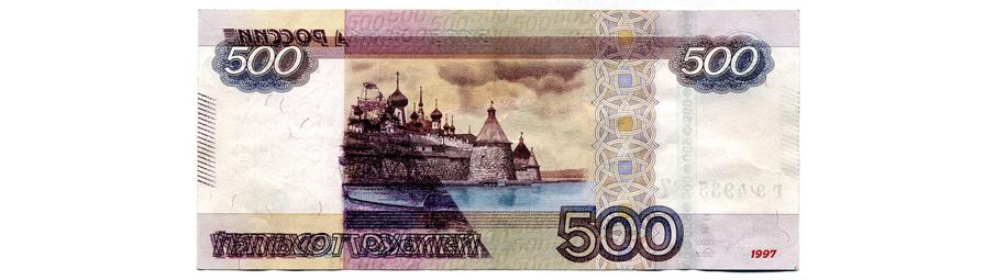 500 рублей 1997 Брак