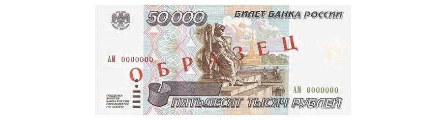 50,000 рублей 1995 Образец