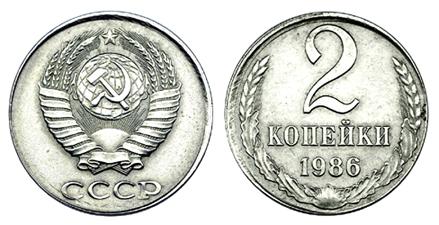 СССР 2 копейки 1986 на кружке 10 копеек