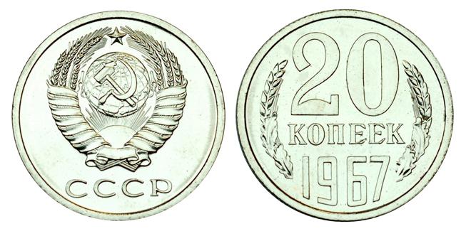 СССР 20 копеек 1967 Серийная