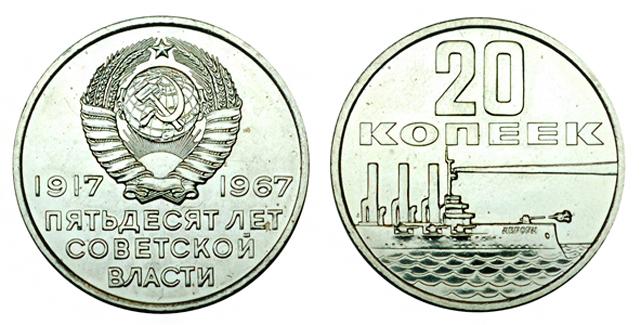 СССР 20 копеек 1967 Юбилейная
