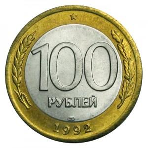 Россия 100 рублей 1992 ЛМД