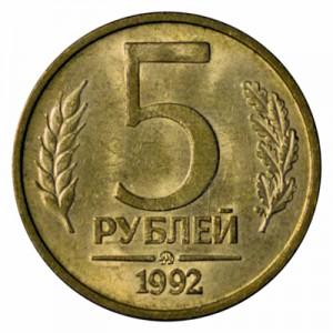 Россия 5 рублей 1992 ММД