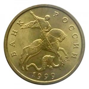 Россия 50 копеек 1999 С-П