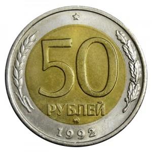 Россия 50 рублей 1992 ММД