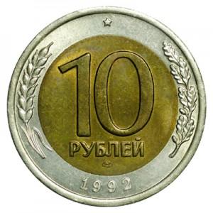 СССР 10 рублей 1992 ЛМД Биметалл