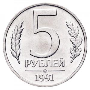 СССР 5 рублей 1991 ММД