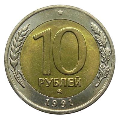 10 рублей 1991 ММД Биметалл
