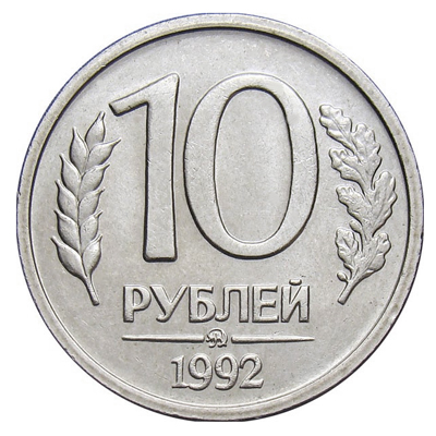10 рублей 1992 ММД