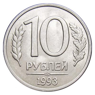 10 рублей 1993 ЛМД