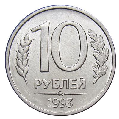 10 рублей 1993 ММД