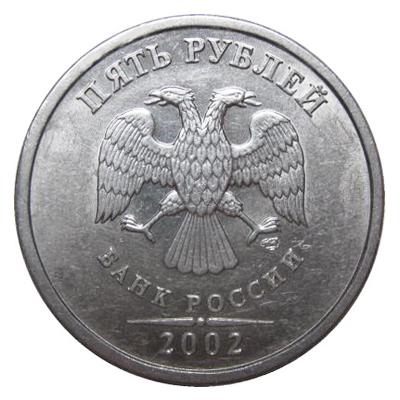 5 рублей 2002 СПМД