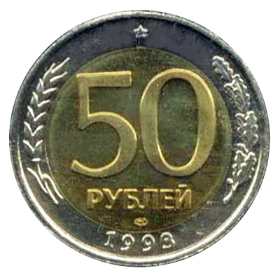 50 рублей 1993 ЛМД Биметалл