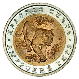 Россия 10 рублей 1992 ЛМД Красная книга амурский тигр