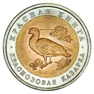 Россия 10 рублей 1992 ЛМД Красная книга краснозобая казарка