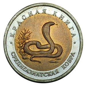 Россия 10 рублей 1992 ЛМД Красная книга среднеазиатская кобра