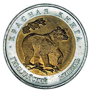 rossiya-50-rublej-1993-lmd-krasnaya-kniga-gimalajskij-medved