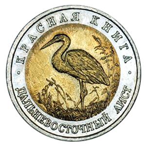rossiya-50-rublej-1993-lmd-krasnaya-kniga-dalnevostochnyj-aist